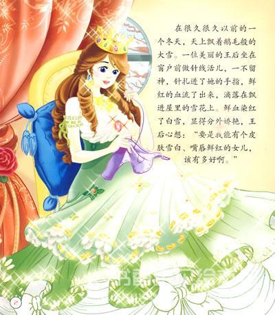 急求有关人鱼公主的童话故事~! 作文