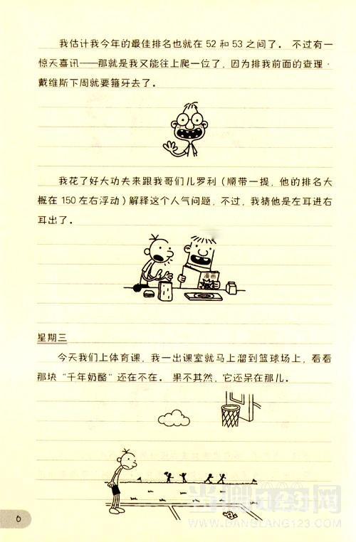 逃生日记手绘图