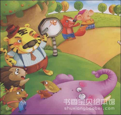 经典童话故事系列绘本——龟兔赛跑
